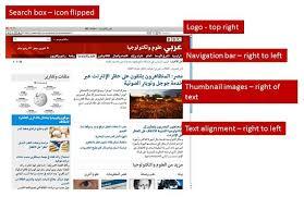 BBC Arabic - common elements of Arabic website design